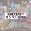 お得大好き♡【サンプル百貨店】RSPに参加するよ~!!