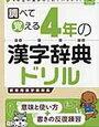 漢字検定8級合格【小2息子】