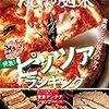 【2019年版】宅配ピザチェーン 店舗数ランキングベスト5
