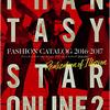 在庫あり?ファンタシースターオンライン2 ファッションカタログ2016-2017 Realization of Illusionが売り切れ!!