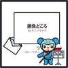 """モリノサカナ """"ボクへの手紙"""" #358 勝負どころ"""