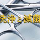 中材業務【洗浄と滅菌】安全な再生処理と感染制御