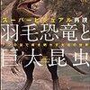 羽毛恐竜と巨大昆虫【ナショジオ『史上最大のティラノサウルスと判明』との記事を受けて】