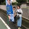 明日18日告示 埼玉県議選挙
