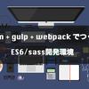 npm + gulp + webpack でつくるES6/sass開発環境
