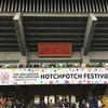 ハッチポッチフェスティバル day1 感想 古参ほど死ぬセトリ