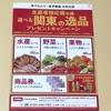 【懸賞情報】マルエツ×伊藤園 関東の逸品 プレゼントキャンペーン