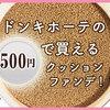 ドンキの500円で買えるクッションファンデは大人でも地味に使えるアイテム