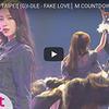 (G)I-DLE - FAKE LOVEカバー 歌詞カナルビで韓国語曲を歌おう♪ フェイクラブ/BTSカバー/和訳意味/読み方/日本語カタカナルビ/公式MV動画