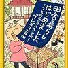 田舎暮らしはじめました~うちの家賃は5千円~ グレゴリ青山