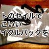 【6分動画】Make a good Sail bag.ヨットのセイルでかっこいいバックを作る