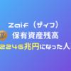 Zaif(ザイフ)時価総額2246兆円になった人現る!20億BTC約2200兆円の売り板