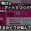 コロナ明けのOSAKAアートてづくりバザール2020年9月vol.34に応募するかどうか。
