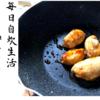 【ずぼら】鶏むね肉のこんがりソース焼き 毎日自炊生活「三十一日目」
