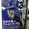 Nice!!  No.11    #ブラインドサッカー