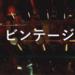"""【Official髭男dism/ビンテージ】歌詞の意味を考察  """"傷さえ愛しいというキセキ""""なんて美しすぎません…?"""