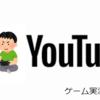 husahusaがおすすめするYouTuber①【ゲーム実況者編】