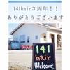 141hair4年目♪