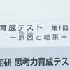 思考力育成テスト(第1回)結果【日能研】