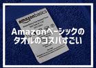 Amazonベーシックのタオルのコスパが最強なので自慢します