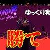 【The Messenger picnic panic】「己(闇)に勝て」#5
