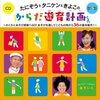 【広島】イベント「親子であそいく」が5月3日(木・祝)に開催!(タニケンさん きよこさん登場)
