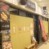 炭火屋 文次郎 東神奈川店