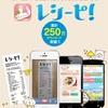 おすすめアプリ⑤家計管理アプリ『レシーピ』…ハマっています♪