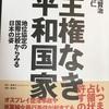 「主権なき平和国家」を読んで