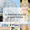 見どころ満載!バルセロナの観光スポット11選