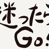 座右の銘:『迷ったらGo』で休学したり、彼女ができたり。