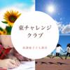 【東チャレンジクラブ☆放課後子ども教室】