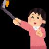 おすすめの自撮り棒を紹介。買うなら絶対有線タイプ!その理由は?