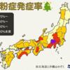 【悲報】全国で最も花粉症率が高いのは山梨県民の77%だった!?東京・静岡・埼玉・群馬なども高い傾向に!