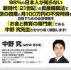 2020年までに 1億円の資産が築ける!