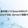 クラウド人事労務ソフトSmartHRのデータをCData SyncでSQL Serverに複製する方法