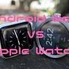 僕はなぜ、AppleWatchではなくAndroid Wear(Wear OS by Google)を選んだか