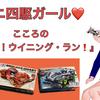 今週の★ミニ四駆ガール&番外編☆