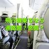 飛行機で座るとしたら通路側?窓側?日本人は通路側が好きらしい