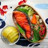 #882 鮭の味噌漬け焼き弁当