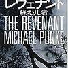 映画「Revenant レヴェナント 蘇えりし者」を観た