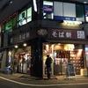 【今週のラーメン2111】 そば新 新宿小滝橋通り店 (東京・新宿) 煮干しラーメン