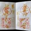 3月20日限定の金泥御朱印を頂きに…小野篁ゆかりの六道珍皇寺へ