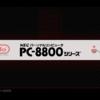 Raspberry Pi 2B に RetroPie 4.0 を導入する その4 (3/4) PC-8801