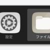 Ubuntu 20.04/18.04 の Alt + Tab のポップアップがすぐ表示されるようにする