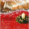 [演奏会]★クリスマスオルガンコンサート