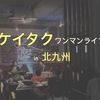 【ライブレポ】ケイタク ワンマンライブin北九州 〜12月の音楽会〜