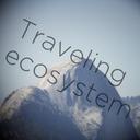旅をする生態系