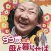 はまぐり涼子、劇中画の巻。「99歳 母と暮らせば」上映のお知らせ