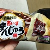 【季節限定】丸永製菓 あいすまんじゅう きなこ黒みつもち 食べてみました
